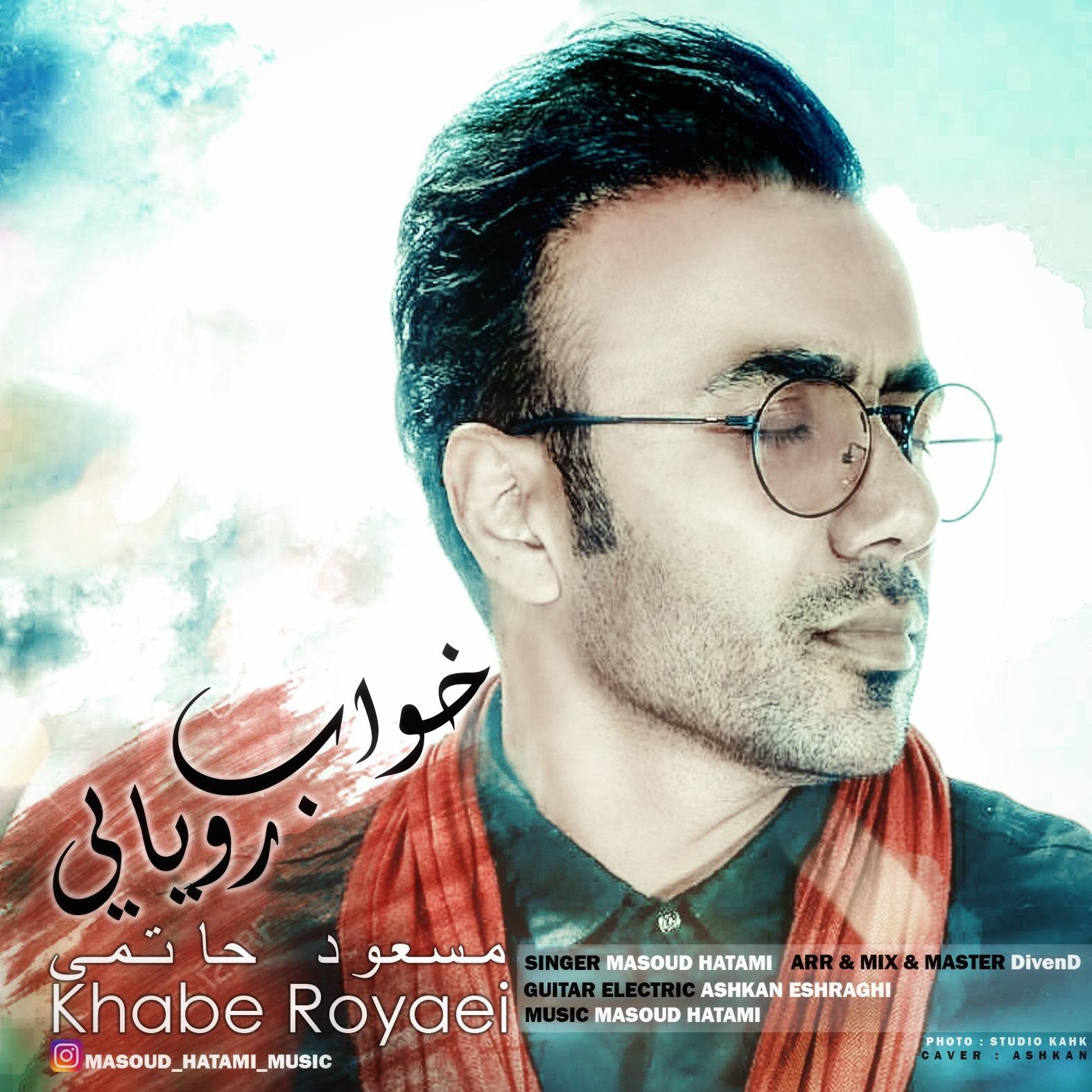 دانلود آهنگ جدید مسعود حاتمی به نام خواب رویایی