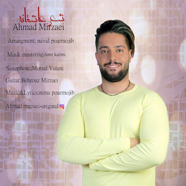 دانلود آهنگ جدید احمد میرزایی به نام شعر عاشقانه