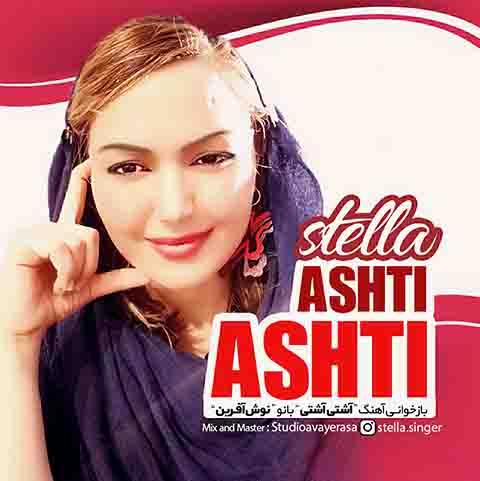 Stella – Ashti Ashti
