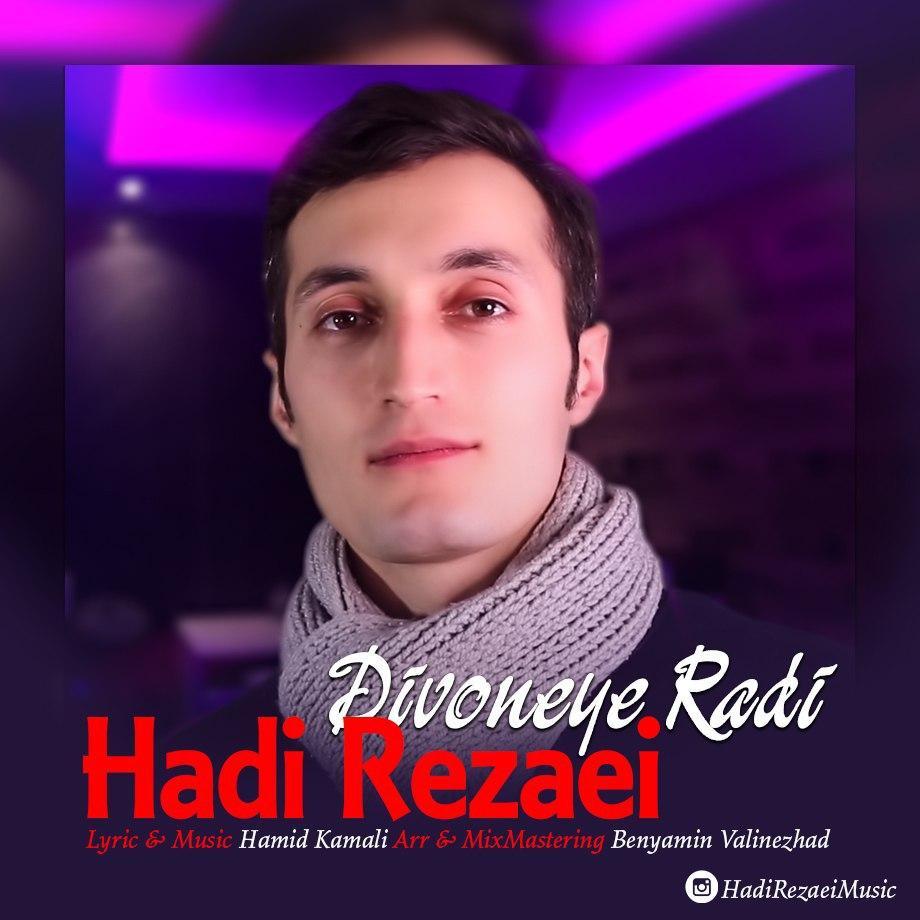 دانلود آهنگ جدید هادی رضایی به نام دیوونه ردی