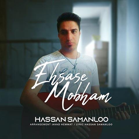 Hasan Samanloo – Ehsase Mobham