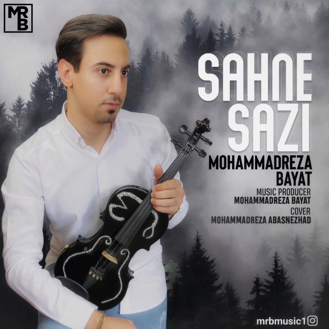 دانلود آهنگ جدید محمدرضا بیات به نام صحنه سازی