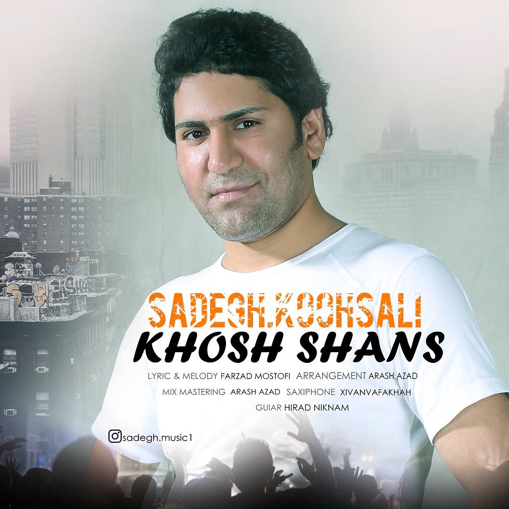 Sadegh Koohsali – Khosh Shans
