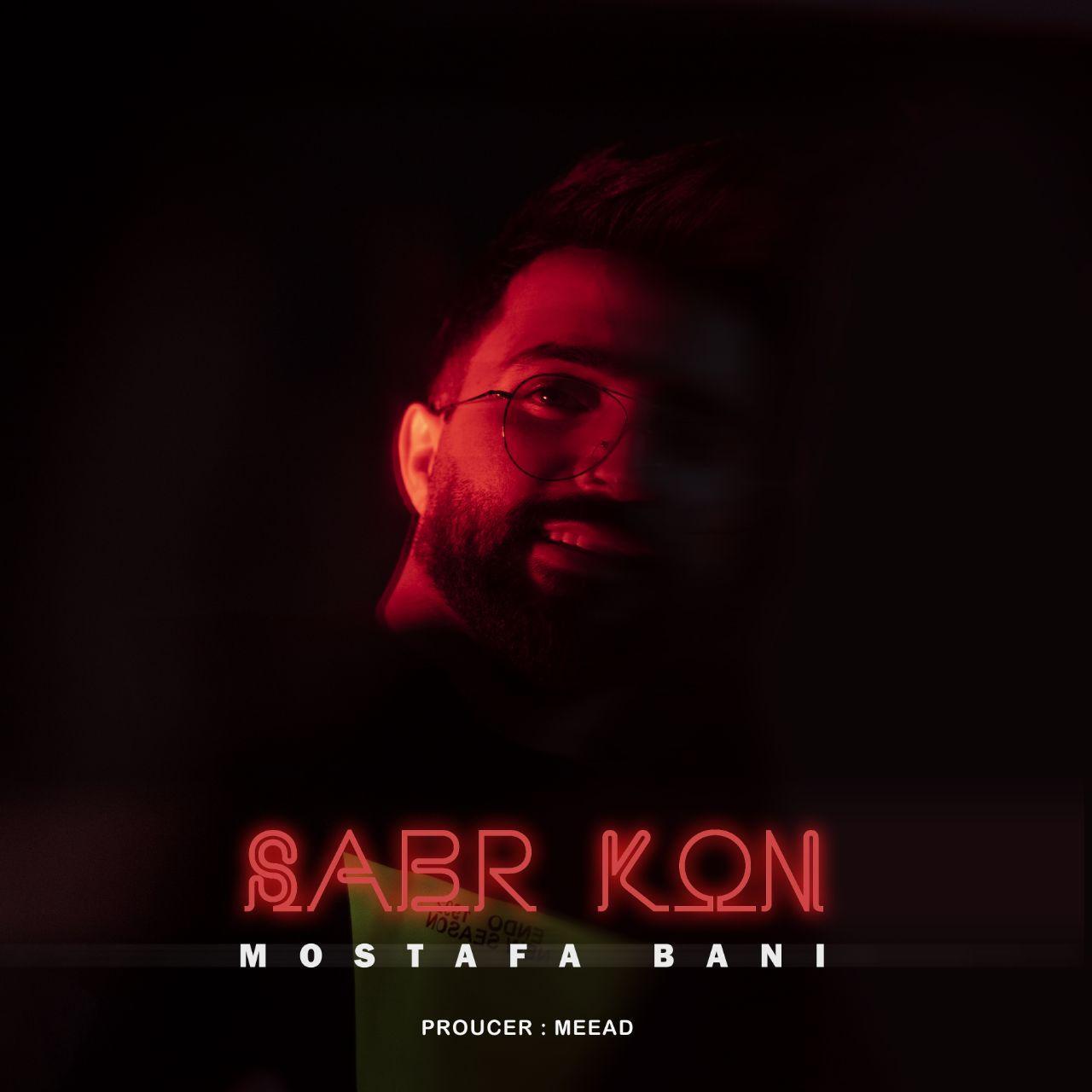 Mostafa Bani – Sabr kon